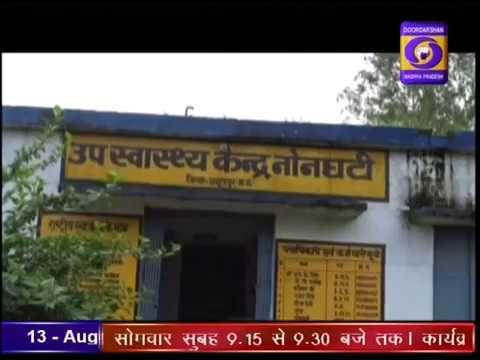 Ground Report Madhya Pradesh : Mission Indradhanush Anuppur