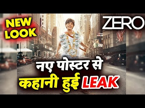 ZERO POSTER से सामने आई फिल्म की पूरी कहानी, Shahrukh Khan, Katrina, Anushka Sharma