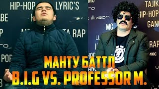 ВЫЗОВ B.I.G vs. Professor M., Манту Battle (RAP.TJ)
