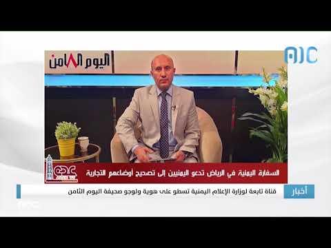 قناة تابعة لوزارة الإعلام اليمنية تسطو على هوية ولوجو صحيفة اليوم الثامن