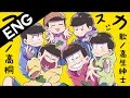 Download [ENG SUB] Matryoshka [Osomatsu-san] マツオスシカ MP3 song and Music Video