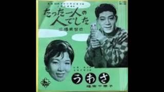 作詞:矢野亮、作・編曲:山本丈晴。1959(昭和34)年9月キングよりレコ...