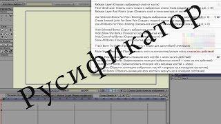 Скачать Anime Studio Pro Moho Pro Презентация разработки Русификатор Автор Александр Птичкин