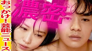 市川由衣、池松壮亮出演映画「海を感じる時」のセクシーすぎて上映NGと...