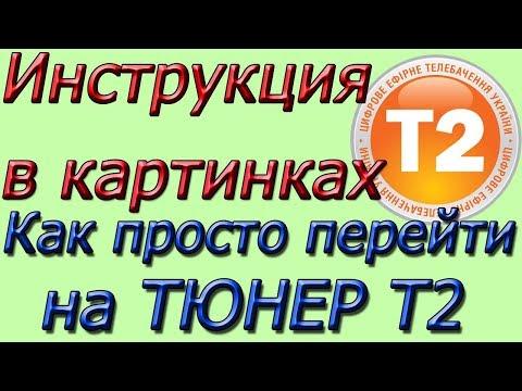 Руководство  и пошаговая инструкция с картинками как просто перейти на цифровой тюнер  Т2 .( T2 )