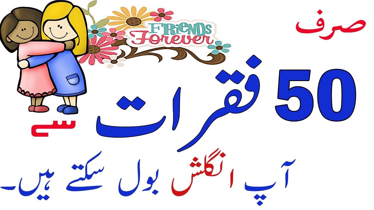 English / urdu word to word dictionary: wasim salaamat and nazia.