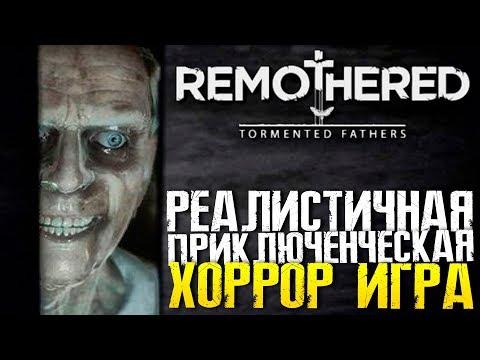 ОЧЕНЬ РЕАЛИСТИЧНАЯ ХОРРОР ИГРА - Remothered: Tormented Fathers (Хоррор стрим, Прохождение)