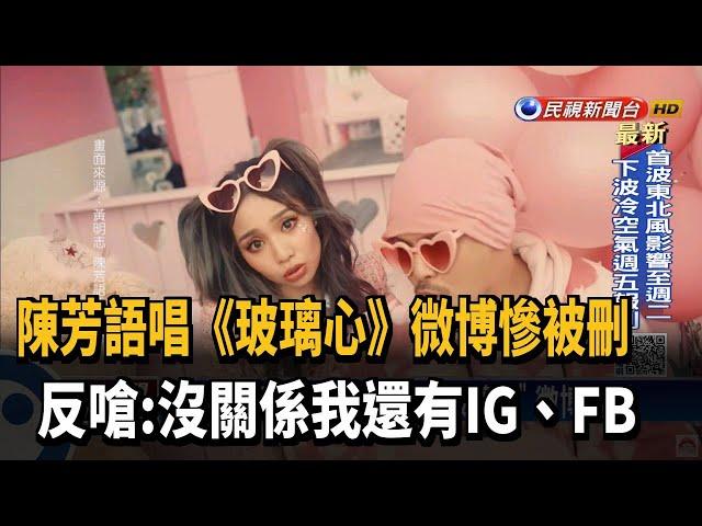 陳芳語唱《玻璃心》微博遭刪 反嗆:我還有FB.IG-民視台語新聞