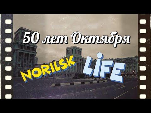 Норильск. 50 лет Октября.