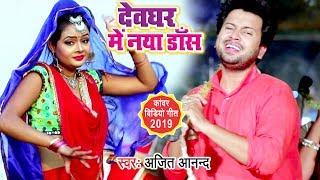 #Ajeet Anand का सुपरहिट काँवर #Video Song | देवघर में नया डांस | New Superhit Bolbam Geet 2019