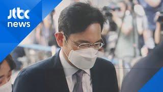 이재용 부회장 영장심사…구속 여부 밤늦게 결정될 듯 / JTBC News