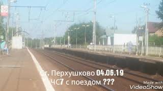 Станция Перхушково-ЧС7 с поездом ???