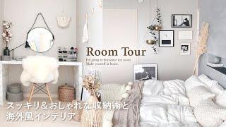 【ルームツアー】整理収納アドバイザーのスッキリおしゃれな収納術たくさん紹介◎100均・ニトリ・IKEA|海外風インテリア|DIY| Japanese  room tour