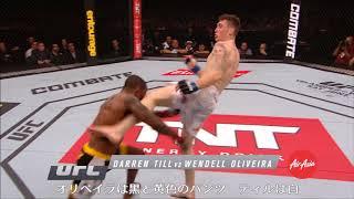 【UFC】今週のイチオシKO:ダレン・ティル vs. ウェンデル・オリベイラ