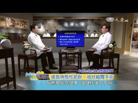 【志為人醫守護愛】20150310 – 搶救病態性肥胖 – 袖狀縮胃手術