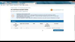 Постановка фискального регистратора АТОЛ на учет с использованием личных кабинетов ФНС и ОФД