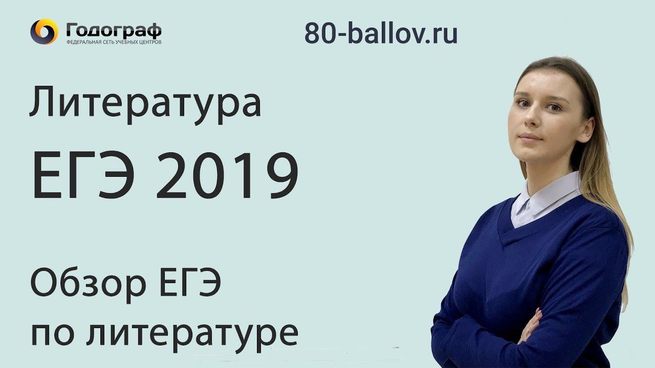 ЕГЭ по Литературе 2019. Обзор ЕГЭ по литературе