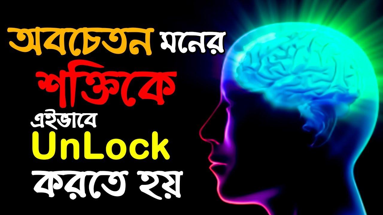 অবচেতন মনের শক্তিকে কাজে লাগানোর উপায় | How To Activate Subconscious Mind Power | Success Never End