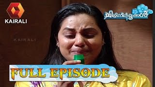 Mizhineerpookkal 19th Sep 2016 Big & Full Episode