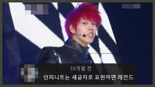 인피니트 - 비티디(BTD) 댓글모음 & 교차편집 (INFINITE - BTD stage mix)