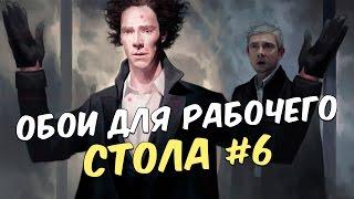 ОБОИ НА РАБОЧИЙ СТОЛ #6