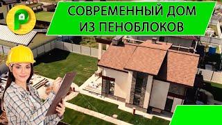 Строительство дома, из пеноблоков, под ключ, современный стиль | РЕМСТРОЙСЕРВИС