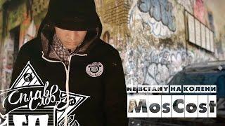 MosCost - Не встану на колени