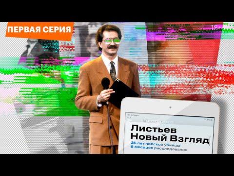 «Листьев. Новый взгляд»— фильм-расследование к25-летию содня убийства