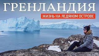 видео Туры в Гренландию