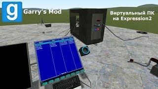 Garry's Mod - Собираем виртуальный ПК собственного производства!