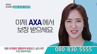 AXA 생활자금받는 암보험플랜 사은품 에어프라이어 08…