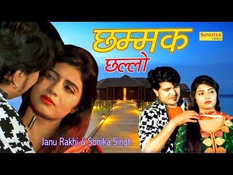 Chamak Chhalo | छमक छलो | Raj Mawar, Janu Rakhi, Sonika Singh | Latest Haryanvi Song 2017