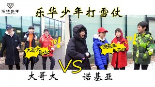 Gambar cover YHBOYS组合 - 乐华少年打雪仗