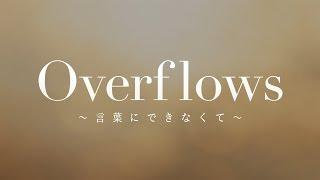 ナオト・インティライミ/Overflows ~言葉にできなくて~(「痛快TV スカッとジャパン 胸キュンスカッと」テーマソング)