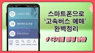 스마트폰으로 고속버스 티켓 예매하기 screenshot 3