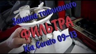 Как снять топливный насос kia cerato 2 замена топливного фильтра