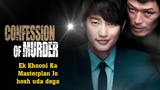 Confession Of Murder (2012) Explained in Hindi | South Korean | korean movie explained in hindi
