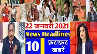 Nonstop News 22 January 2020 |आज की ताजा खबरें | News Headlines|mausam vibhag aaj weather,sbi,lic