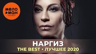 Наргиз - The Best - Лучшее 2020