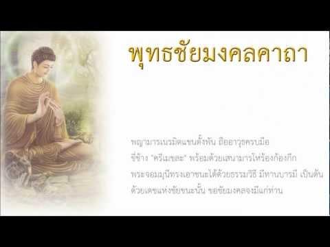 พุทธชัยมงคล (พาหุง) แปลไทย