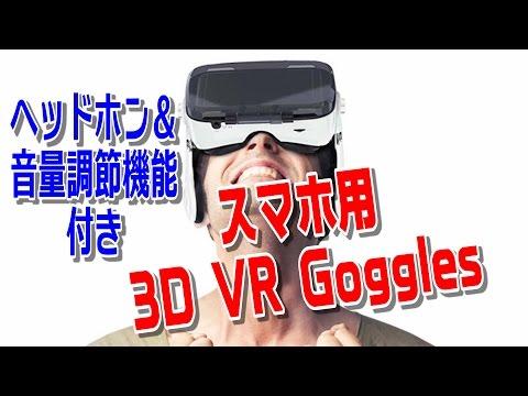 LUPHIEのスマホ用 3D VRゴーグルは音量調節可能なヘッドホン付きで気軽に360°動画などを楽しめるゾ! VR goggles.
