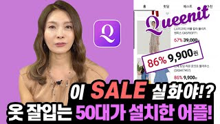 옷 잘입는 50대가 설치한 쇼핑 앱! 세일 장난 아님🤩 |퀸잇|지완Gwan's pick screenshot 4