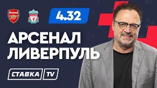 АРСЕНАЛ ЛИВЕРПУЛЬ Прогноз Гусева на футбол