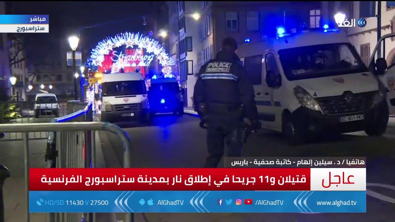 صحفية تكشف دلالات حادث إطلاق النار في ستراسبورج بفرنسا