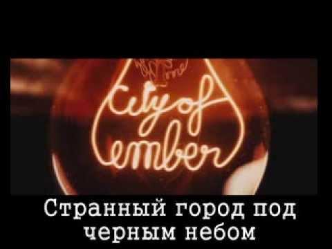 Фильм «Орудия смерти: Город костей» 2013 Новый трейлер (русский)