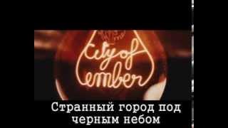 """Буктрейлер """"Город Эмбер"""""""