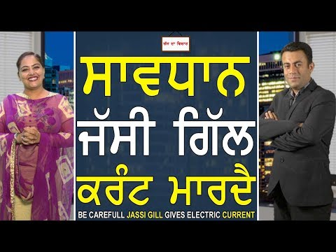 Chajj Da Vichar 619_Be Careful Jassi Gill Gives Electric Current