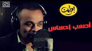 ٤٩ - اصعب احساس |  محمد هشام