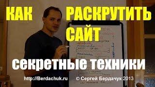 Как раскрутить сайт секретные техники SEO оптимизации(http://bolsheprodag.ru/seo Раскрутка сайта не такая уж сложная задача. Для того стобы продвинуть сайт в ТОП поисковой..., 2013-10-29T07:11:45.000Z)