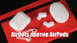 AirDots против AirPods: доступность или технологии?